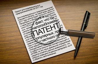 Как оформить патент для ип